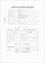 平成29年 鉄道車両用材料燃焼性試験 成績書(USC360)