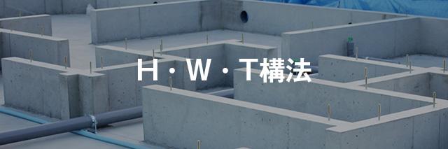 H・W・T構法