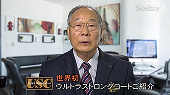 ウルトラストロングコート紹介映像