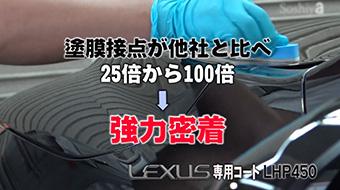 LEXUS専用コートLHP450施工映像